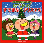 書影:はなかっぱおともだちえほんシリーズ はなかっぱ すてきなクリスマス
