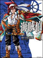 表紙:海賊伯 1