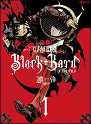 書影:吟遊戯曲BlackBard 1