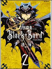 書影:吟遊戯曲BlackBard 2