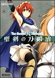表紙:聖剣の刀鍛冶 7