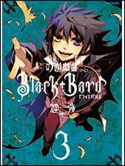 書影:吟遊戯曲BlackBard 3