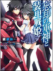 表紙:忘却の軍神と装甲戦姫