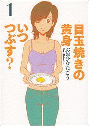 表紙:目玉焼きの黄身 いつつぶす? 1