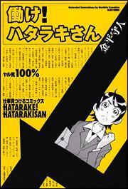 表紙:働け! ハタラキさん