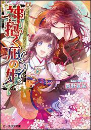 書影:神抱く凪の姫 -キレ神様、お目覚めにございます-