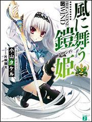 表紙:風に舞う鎧姫2