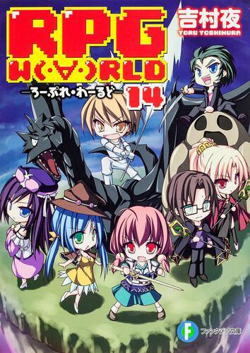 表紙:RPG W(・∀・)RLD14 ‐ろーぷれ・わーるど‐