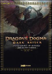 書影:ドラゴンズドグマ:ダークアリズン 公式コンプリートガイド