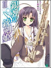 表紙:銀弾の銃剣姫(ガンソーディア)2