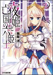 書影:夜姫と亡国の六姫士I