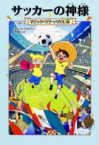 表紙:マジック・ツリーハウス 第38巻 サッカーの神様