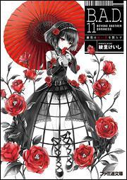 書影:B.A.D. 11 繭墨は紅い花を散らす