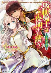 表紙:天眼の神子姫 吸血騎士は夜明けに誘う