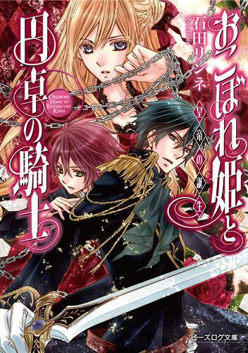書影:おこぼれ姫と円卓の騎士 皇帝の誕生
