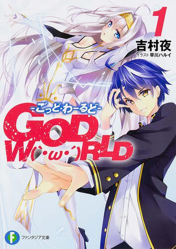 表紙:GOD W(`・ω・´)RLD 1 -ごっど・わーるど-