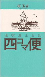 表紙:漫喫漫玉日記 四コマ便