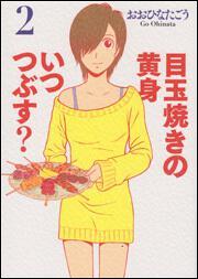 表紙:目玉焼きの黄身 いつつぶす? 2