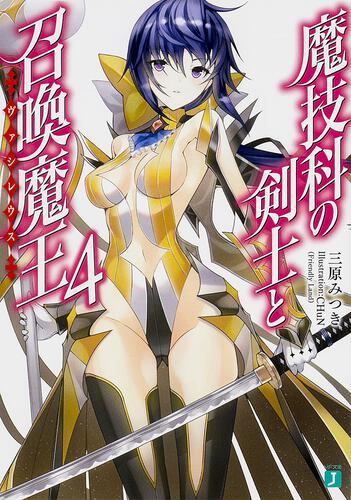 表紙:魔技科の剣士と召喚魔王<ヴァシレウス>4
