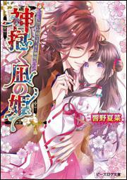 書影:神抱く凪の姫 -誓いの刻です、キレ神様-