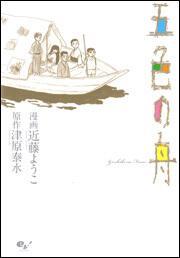 表紙:五色の舟