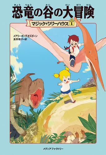 表紙:マジック・ツリーハウス 第1巻 恐竜の谷の大冒険