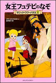 表紙:マジック・ツリーハウス 第2巻 女王フュテピのなぞ