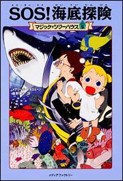 表紙:マジック・ツリーハウス 第5巻 SOS! 海底探険