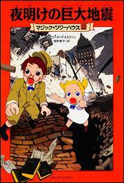 表紙:マジック・ツリーハウス 第12巻 夜明けの巨大地震