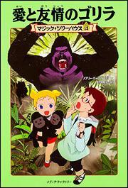 表紙:マジック・ツリーハウス 第13巻 愛と友情のゴリラ