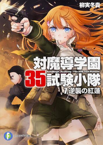 表紙:対魔導学園35試験小隊 7.逆襲の紅蓮