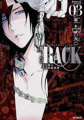 書影:RACK‐13係の残酷器械‐ 3