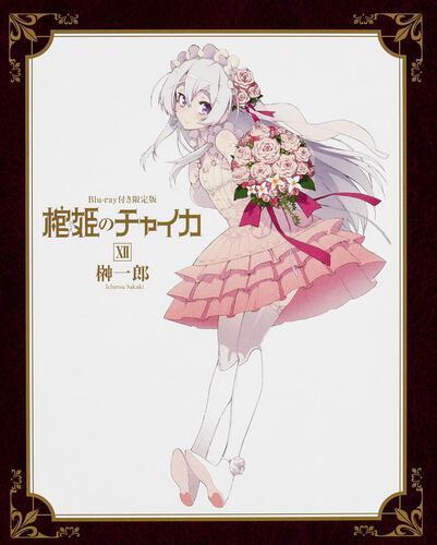 書影:棺姫のチャイカXII Blu-ray付き限定版