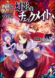 書影:ナイトウィザード The 2nd Edition リプレイ 幻影のチェックメイト