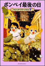 表紙:マジック・ツリーハウス 第7巻 ポンペイ最後の日