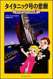 表紙:マジック・ツリーハウス 第9巻 タイタニック号の悲劇