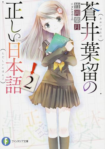 表紙:蒼井葉留の正しい日本語2