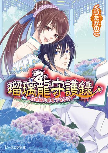 書影:瑠璃龍守護録 花嫁様のおもてなし!?