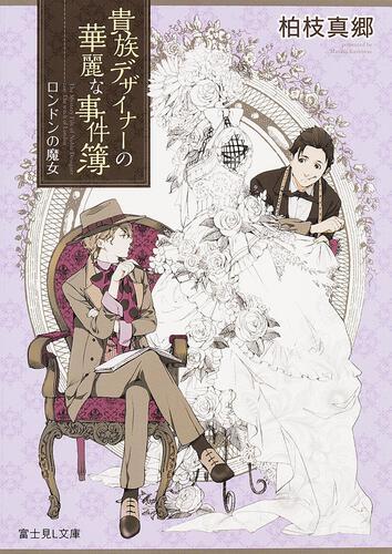 書影:貴族デザイナーの華麗な事件簿 ロンドンの魔女