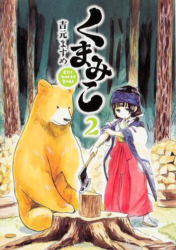 書影:くまみこ 2