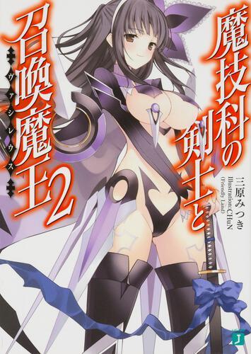 表紙:魔技科の剣士と召喚魔王<ヴァシレウス>2