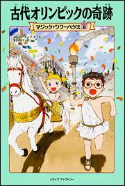 表紙:マジック・ツリーハウス 第8巻 古代オリンピックの奇跡