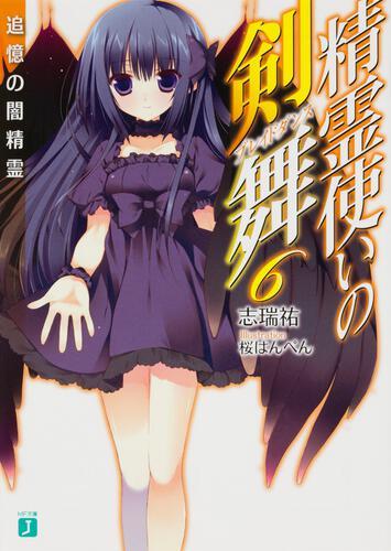表紙:精霊使いの剣舞6 追憶の闇精霊