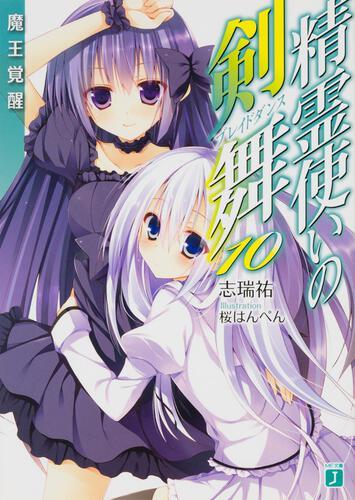 表紙:精霊使いの剣舞10 魔王覚醒