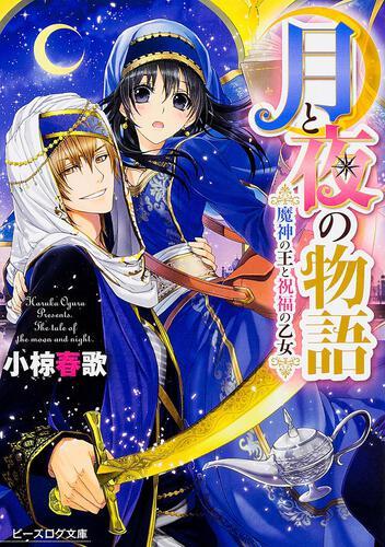 書影:月と夜の物語 魔神の王と祝福の乙女