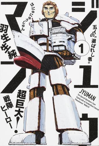 表紙:ジュウマン 1