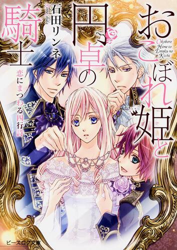 書影:おこぼれ姫と円卓の騎士 恋にまつわる四行詩