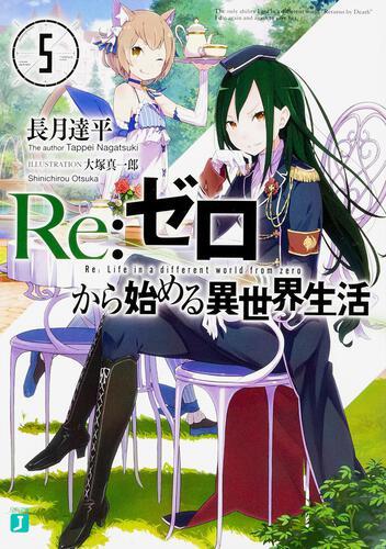 書影:Re:ゼロから始める異世界生活5