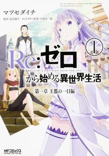 表紙:Re:ゼロから始める異世界生活 第一章 王都の一日編1