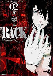 書影:RACK‐13係の残酷器械‐ 2